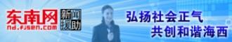 東南網新聞援助頻道