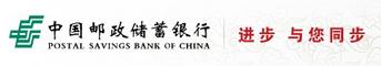 中国邮储银行宁德分行