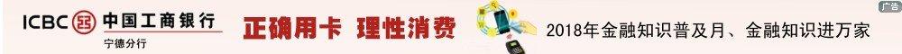 中国工商银行宁德分行