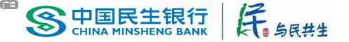 民生銀行(xing)