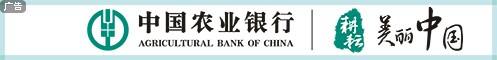中国农业银行宁德分行