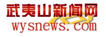 武山夷新闻网