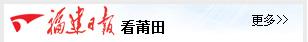 福建日报看莆田